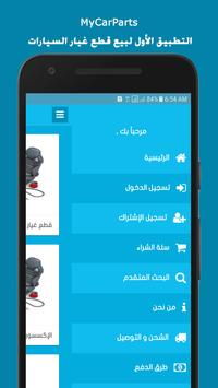 سيارتي screenshot 1
