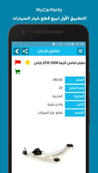 سيارتي screenshot 3