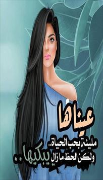 رمزيات بنات 2017 poster
