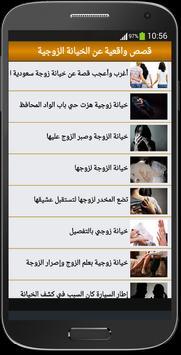 قصص واقعية عن الخيانة الزوجية apk screenshot