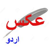 Aks Urdu Poetry icon