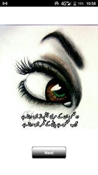 Aks Urdu Poetry screenshot 1