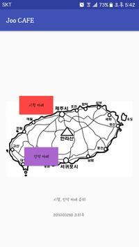 JooCAFE_by_고희주_2016103288 poster