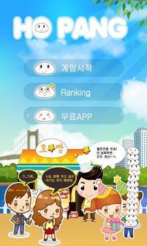 HO PANG poster