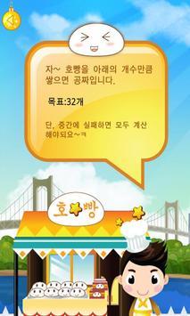 HO PANG apk screenshot