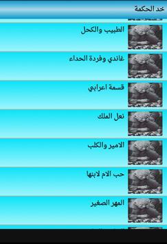 خذ الحكمة : قصص قصيرة apk screenshot