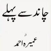 Chand Se Pehle Urdu Novel icon