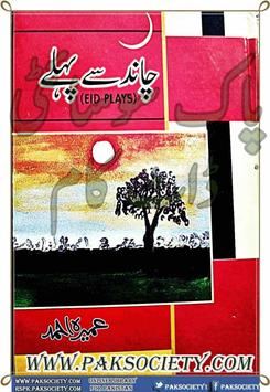 Chand Se Pehle Urdu Novel apk screenshot