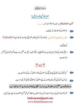 Nabvi Tariqa Ilaj Urdu screenshot 1