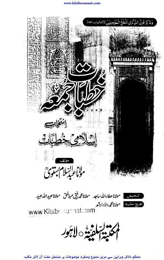 Khutbat e juma Urdu Book for Android - APK Download