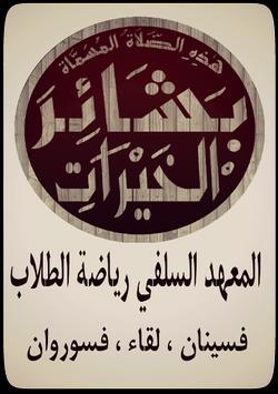 Basyairul Khoirot screenshot 2