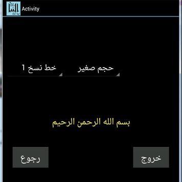 جزء عم تحفيظ سورة التكوير apk screenshot