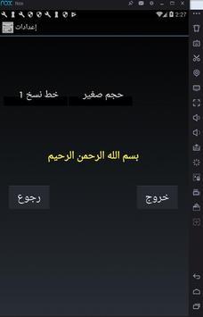 تحفيظ سورة الإنسان قرأن كريم screenshot 1
