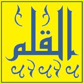 """تحفيظ قرآن سورة القلم """"52آيه"""" icon"""