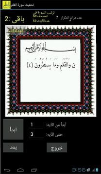 """تحفيظ قرآن سورة القلم """"52آيه"""" apk screenshot"""