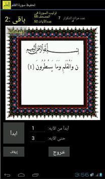 """تحفيظ قرآن سورة القلم """"52آيه"""" poster"""