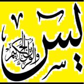 تحفيظ سورة يس قرأن كريم(تكرار) icon