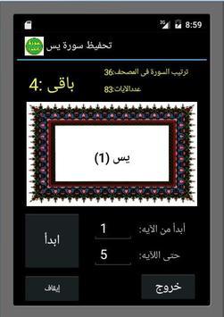 تحفيظ سورة يس قرأن كريم(تكرار) apk screenshot