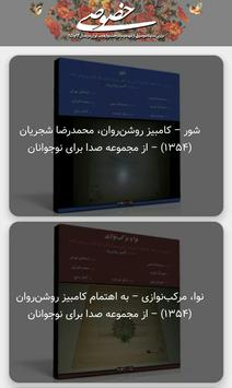 Khosousi apk screenshot