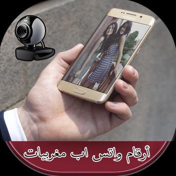 أرقام واتس اب مغربيات poster
