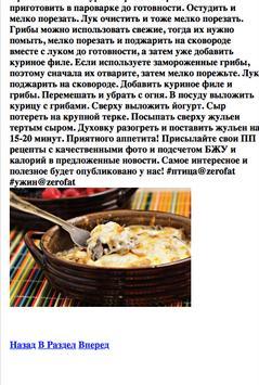 Хозяюшка советы и рецепты apk screenshot