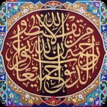 Kaligrafi Arab poster