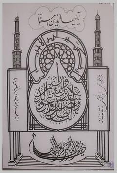 Kaligrafi Arab screenshot 2