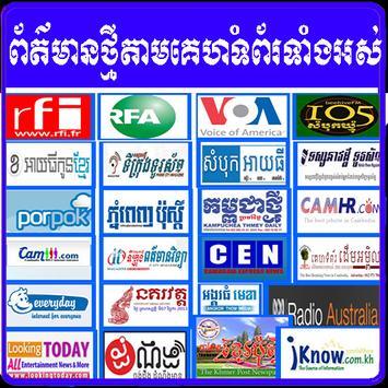 Khmer News All Website poster