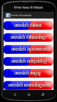 Khmer News All Website apk screenshot
