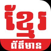 Khmer News Today icon