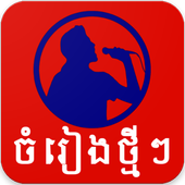 Khmer Karaoke Pro icon