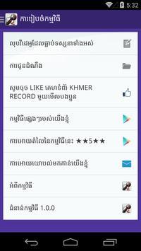 Khmer Record screenshot 6