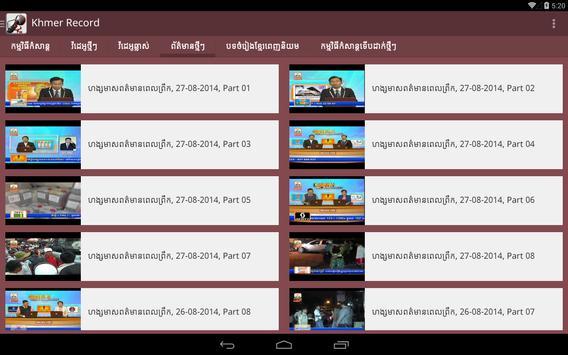 Khmer Record screenshot 7