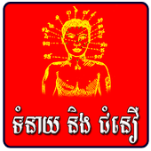 Khmer Tom Neay Horoscope icon
