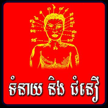 Khmer Tom Neay Horoscope poster