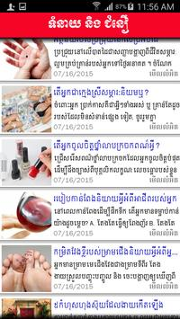 Khmer Tom Neay Horoscope screenshot 2