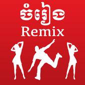 Khmer Music Remix アイコン