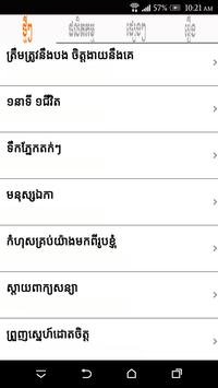 Khmer Karaoke apk screenshot