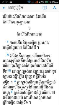 Phnom Penh New Life Church apk screenshot