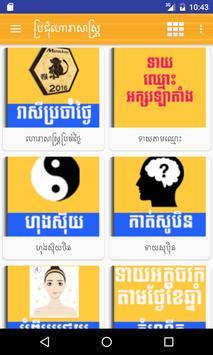 Khmer Horoscope poster