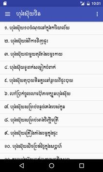 Khmer Horoscope apk screenshot