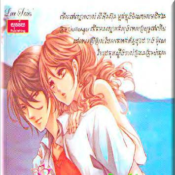 ស្នេហ៍នាយអប្រិយសែនសង្ហា poster