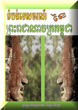Khmer Tourism Sites screenshot 3