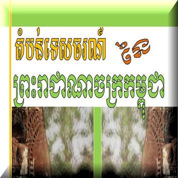Khmer Tourism Sites screenshot 1