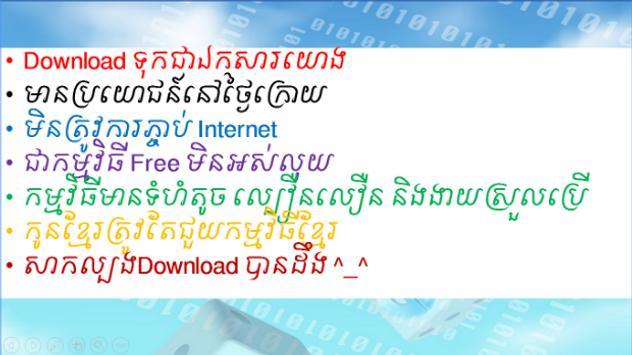 Khmer Tourism Sites screenshot 2