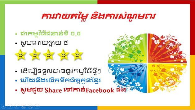 Khmer Free SMS apk screenshot