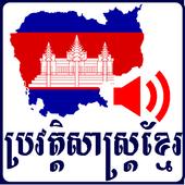Khmer History icon