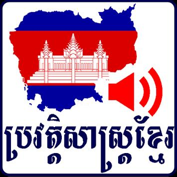 Khmer History poster