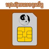 Khmer Phone Number Horoscope icon
