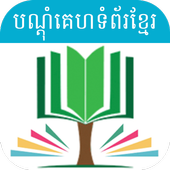 Khmer Websites All in 1 icon